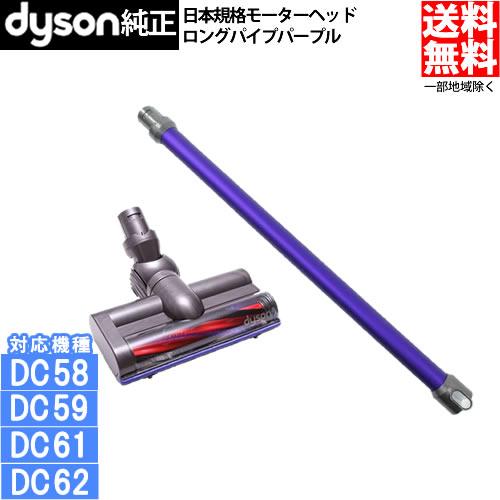 【並行輸入品】 Dyson ダイソン 純正 ロングパイプ パープル 日本規格 モーターヘッド 2点セット DC58 DC59 DC61 DC62 用