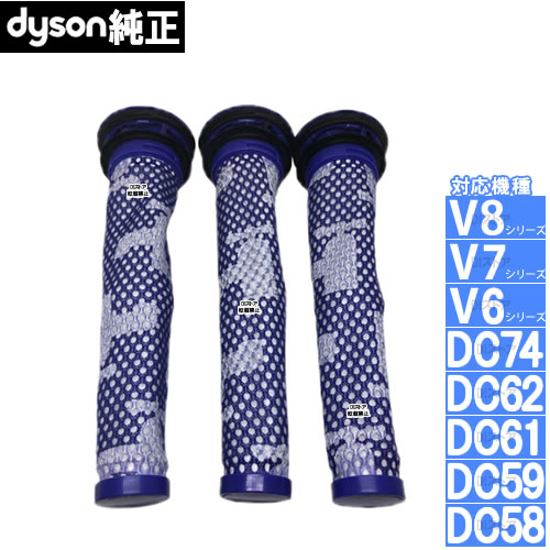 【並行輸入品】 お得な3個セット ダイソン Dyson フィルター 純正 DC58 DC59 DC61 DC62 V6 V7 V8 用 並行輸入品
