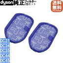 お得な2個セット Dyson ダイソン 純正プレモーターフィルター DC31 DC34 DC35 DC44 DC45 輸入品