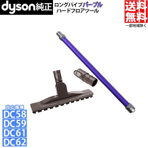 【並行輸入品】 ダイソン 2点セット(ロングパイプパープル ハードフロアツール)