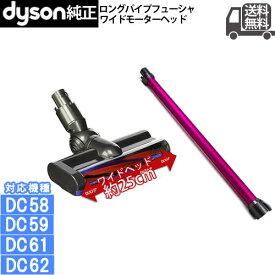 【並行輸入品】 Dyson ダイソン 純正 ロングパイプ フューシャ 赤紫ワイド モーターヘッド セット DC58 DC59 DC61 DC62 用
