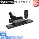 ダイソン Dyson Flat Out tool フラットアウトツール ※北海道/沖縄は送料500円