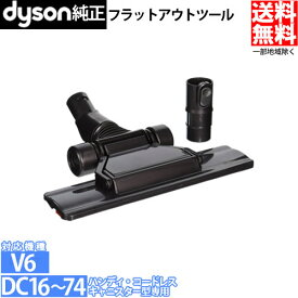 ダイソン Dyson Flat Out tool フラットアウトツール 輸入品