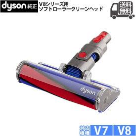 Dyson ダイソン 純正 ソフトローラー クリーンヘッド SV10 V8 V7 シリーズ専用
