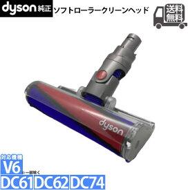 【並行輸入品】 Dyson Dyson Soft roller cleaner head ソフトローラークリーンヘッド