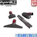 ダイソン Dyson Handheld Tool Kit ハンディクリーナーツールキット V7 V8シリーズ専用