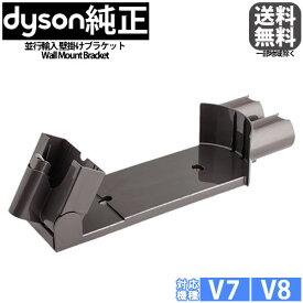 【並行輸入品】 Dyson ダイソン 収納用ブラケット V7・V8シリーズ専用