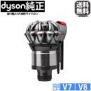 Dyson ダイソン Cyclone サイクロン V7 V8シリーズ専用