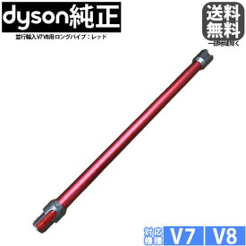【並行輸入品】 Dyson ダイソン 純正 V7 V8用 延長ロングパイプ レッド Wand