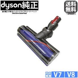 【並行輸入品】ダイソン Dyson ダイレクトドライブ クリーナーヘッド SV11 V7シリーズ用