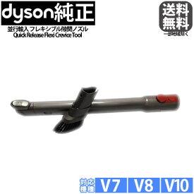 【並行輸入品】 Dyson ダイソン 純正 V7 V8 V10 用 フレキシブル隙間ノズル