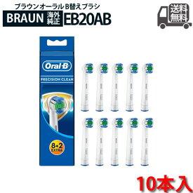 ブラウン オーラルB 替えブラシ ベーシック/PRECISION CLEAN 10本入 EB20AB-10 輸入品