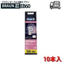 ブラウンオーラルB替えブラシやわらか極細毛ブラシ/SENSIUltraThin10本入EB60-8+2輸入品