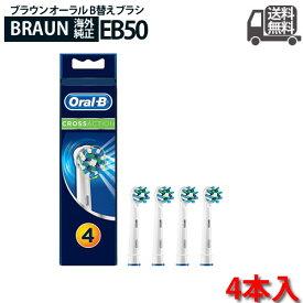 ブラウン オーラルB 替えブラシ クロスアクション 替えブラシ マルチアクションブラシ 4本 EB50-4 [輸入品]