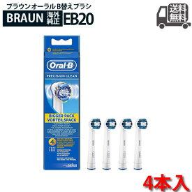 ブラウン オーラルB 替えブラシ ベーシックブラシ(4本入) EB20-4 [輸入品]