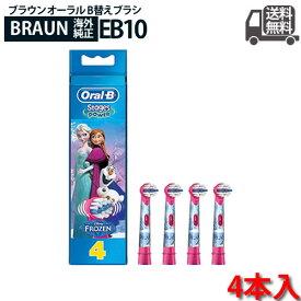 ブラウン オーラルB 電動歯ブラシ 子供用 EB10-4K すみずみクリーンキッズ やわらかめ 替ブラシ(4本) ピンク アナと雪の女王 [輸入品]