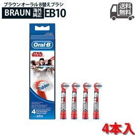 ブラウン オーラルB 電動歯ブラシ 子供用 すみずみクリーンキッズ やわらかめ 替ブラシ(4本) レッド スターウォーズ [輸入品]