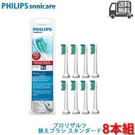 PHILIPS フィリップス 電動歯ブラシ 替えブラシ ソニッケアー プロリザルツ ブラシヘッド スタンダード HX6018 輸入品