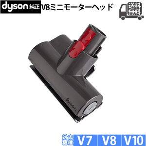Dyson (ダイソン) 純正 ミニモーターヘッド 適合 V7 V8 V10 シリーズ [並行輸入品]