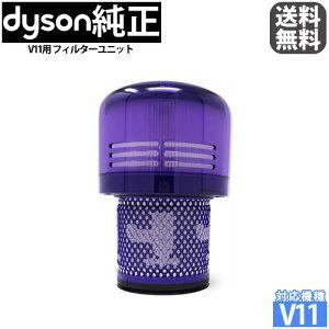 [ダイソン] Dyson 純正 Filter Unit フィルターユニット ※対応機種:V11シリーズ(SV14〜) [輸入品]