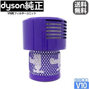 [ダイソン] Dyson 純正 Filter Unit フィルターユニット ※対応機種:V10シリーズ(SV12〜)