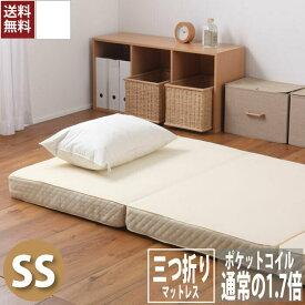 マットレス セミ シングル 三つ折り 高反発マットレス 高反発 折りたたみ 3つ折りマットレス ベッドマット 三つ折りマットレス 洗える ベッド セミ シングルベッド ベット 折り畳み セミ シングルベット マット ベッドマットレス 硬め 3つ折り 新生活