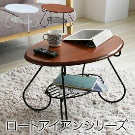 センターテーブル 幅65cm アイアン 脚 アンティーク風 ソファテーブル ローテーブル サイドテーブル コーヒーテーブル ナイトテーブル 北欧 ラウンド 丸い おしゃれ ホワイト 白色 白い スチール ヴィンテージ ブラック 黒 アイアン 家具 楕円
