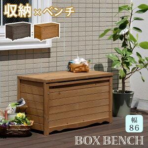 ガーデンベンチ 収納 木製 ベンチ収納 屋外 収納ボックス ベンチ ボックス 木製 椅子 倉庫 ウッドボックス 物置 庭 物入れ おしゃれ ナチュラル ガーデン ベンチストッカー ボックスベンチ