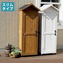 物置 屋外 小型 おしゃれ ベランダ スリム 物置小屋 安い 屋外収納 物置き DIY 収納 庭 木製 屋外収納庫 人気 倉庫 エ…