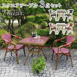 ガーデン テーブル セット 3点 おしゃれ ガーデンテーブル カフェテーブル チェア 3点セット テーブル1脚 チェア2脚 2人 四角 正方形 バルコニー ベランダ テラス ウッドデッキ 庭 屋外 ガーデ