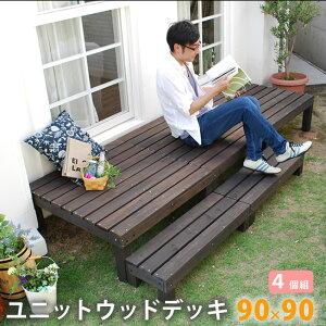 ガーデンベンチ 木製 屋外 縁側 ウッドデッキ 踏み台 テラス ベンチ おしゃれ 長椅子 チェア 縁台 飾り棚 庭 バルコニー ガーデンチェア 椅子 イス いす デッキチェア 木製ガーデンチェア 木