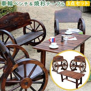 ガーデンテーブルセット 3点セット 木製 ガーデンテーブル カフェテーブル テーブル チェア 3点セット テーブル1脚 チェア2脚 ガーデン おしゃれ 四角 バルコニー ベランダ テラス ウッドデ