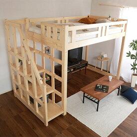 ベッド ロフトベッド 階段 ハイ 子供 ロフト ミドル ハイタイプ 階段 木製