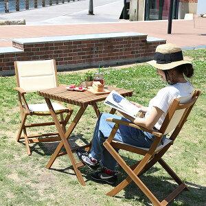 ガーデンテーブルセット 3点 折りたたみ 木製 カフェテーブルセット 2人 ガーデン テーブル セット おしゃれ ガーデンテーブル カフェテーブル チェア 3点セット バルコニー ベランダ テラス