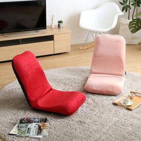 座椅子 コンパクト おしゃれ 安い リクライニング 座いす ソファ ソファー 一人掛け フロアチェア ロータイプ 1人掛け リクライニングチェア 完成品 ロー ローソファ 北欧 安い おしゃれ 1人 1人用 1人がけ フロア 腰痛 一人 一人用