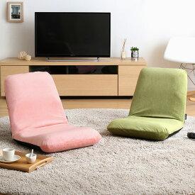 座椅子 コンパクト おしゃれ 安い リクライニング 座いす 一人掛け ソファ ソファー 一人掛け フロアチェア ロータイプ 1人掛け リクライニングチェア 完成品 ロー ローソファ 北欧 安い おしゃれ 1人 1人用 1人がけ フロア 腰痛 一人 一人用