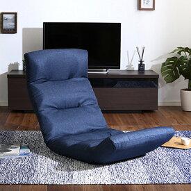 座椅子 おしゃれ コンパクト リクライニング 座いす 一人掛け ソファ 安い ソファー フロアチェア ソファベッド ロータイプ 1人掛け フロアソファ ロー ローソファ 北欧 リクライニングソファ 安い 1人 1人用 1人がけ フロア 腰痛 一人 一人用