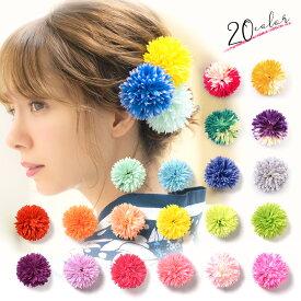 ゆかた姿を引き立てる♪選べる20色髪飾り ピンポンマム【あす楽対応】2019年 新作 髪飾り かんざし コサージュ かみかざり ブーケ 玉飾り 髪留め フラワー 花 大人 可愛い 浴衣 ゆかた