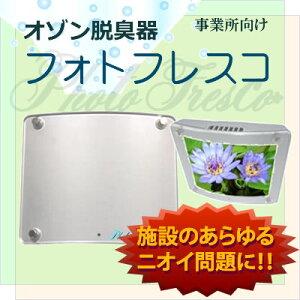 【フォトフレスコ】空間シーンを演出できるインテリア脱臭機