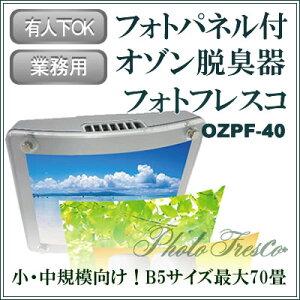 【オゾン発生器フォトフレスコ】空間シーンを演出できるインテリア脱臭機