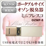【ミニフレスコ(OZPF-5)】手のひらサイズでも10畳を強力脱臭