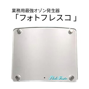 業務用最強オゾン発生器【フォトフレスコ】