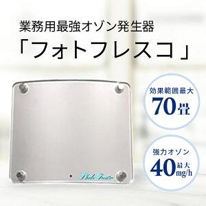 効果範囲最大70畳、強力オゾン最大40mg/h