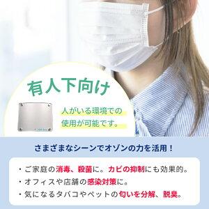 有人下向け、人がいる環境での使用が可能です。さまざまなシーンでオゾンの力を活用!