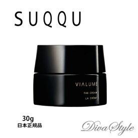 SUQQU スック ヴィアルム ザ クリーム 30g【日本正規品】