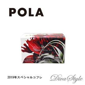 POLA ポーラ B.A クリーム スペシャルキット【日本正規品・日本語表記】