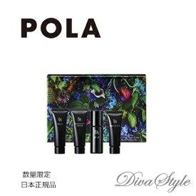 POLA ポーラ B.A ライブリーコレクション トラベルキット【医薬部外品】【日本正規品・日本語表記】