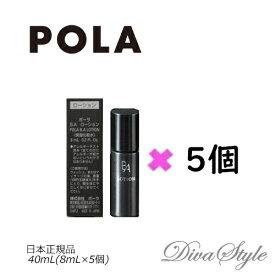POLA ポーラ B.A ローション 40mL(8mL×5個)トラベルキット【日本正規品・日本語表記】