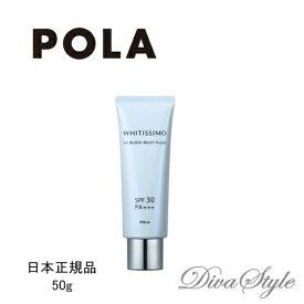 POLA ポーラ ホワイティシモ UVブロック ミルキーフルイド SPF30・PA+++ 50g 【日本正規品・日本語表記】