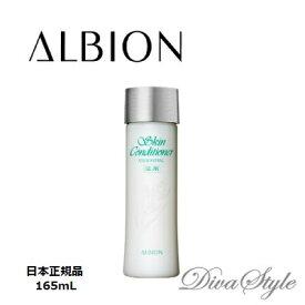 ALBION アルビオン 薬用スキンコンディショナーエッセンシャル 165mL【医薬部外品】【日本正規品・日本語表記】